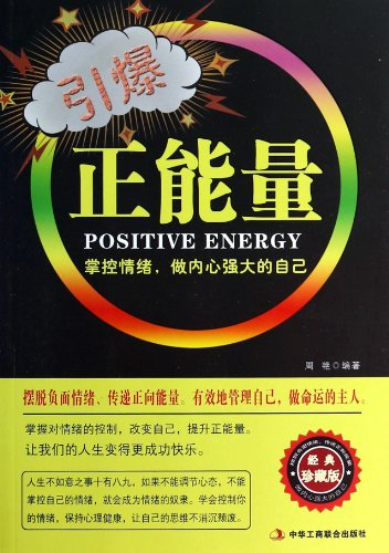 9787515807454: Positive Energy