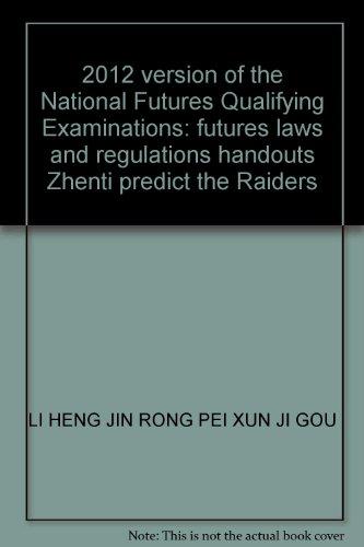 Futures laws handouts Zhenti forecast Raiders -: LI HENG JIN