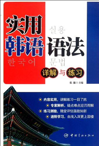 Explanations and Exercises of Practical Korean Grammar: Zhang Qiang