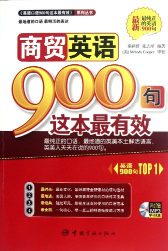 9787515902487: Business English- 900 Useful Sentences (book+MP3) (Chinese Edition)