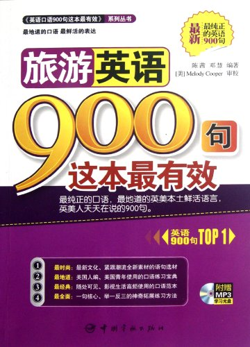 9787515902494: English for Tourism - 900 Useful Sentences (book+MP3) (Chinese Edition)