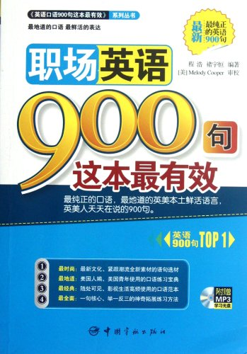 Office English - 900 Useful Sentences (book+MP3) (Chinese Edition): Cheng Hao