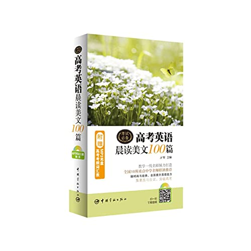 9787515905372: Matriculation English Morning Reading Essay 100 (bundled CD + MP3 entrance syllabus glossary)(Chinese Edition)