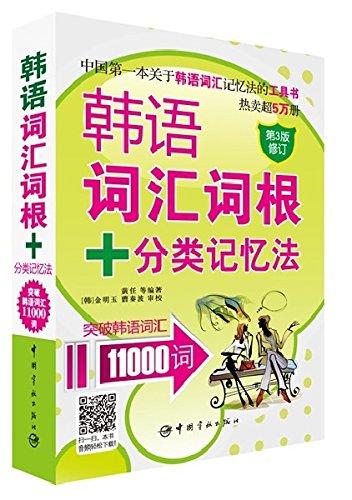 Korean word root + classification mnemonic: 11000 breakthrough Korean vocabulary word (Bonus Pack: ...