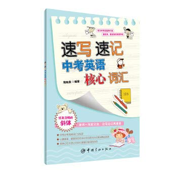 9787515908762: Shorthand sketch core vocabulary of English exam(Chinese Edition)
