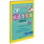 9787515909103: Pretty French handwriting copybook: French round body + swashes - the first set of small language copy copybook! French amateur necessary copybook! Donated fine loose-leaf paper copy!(Chinese Edition)