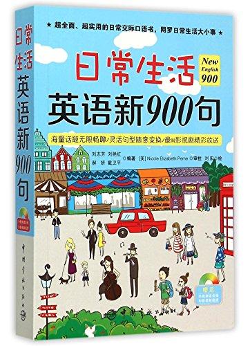 9787515909714: 日常生活英语新900句(附光盘)