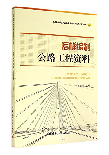 How to prepare the information highway project(Chinese Edition): LI JIAN ZHAO