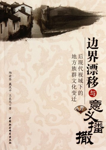 9787516100066: Boundary Drift and Meaning Sow - Local Ethnic Cultural Changes From the View of Post-modernity (Chinese Edition)