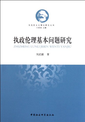 Governing Ethical Research(Chinese Edition): LIU WU GEN