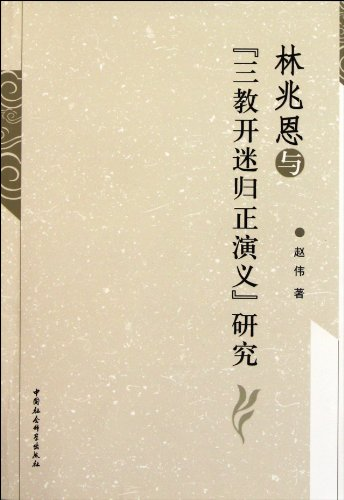 Lin Zhaoen and Romance of the Three Religions opened Reformed fans ' research(Chinese Edition)...
