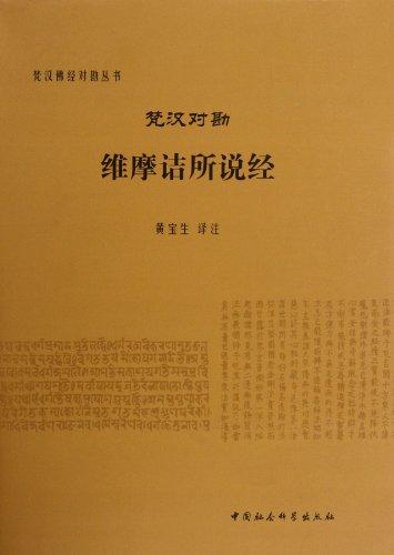 9787516101766: Vimalakirti Sutra (Chinese Edition)