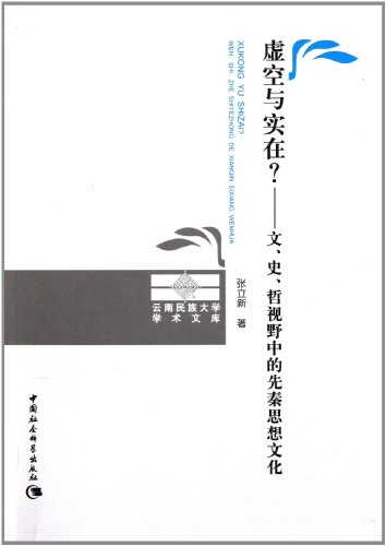 Void and really? Qin ideology and culture: literature. history. philosophy. vision in(Chinese ...