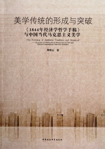 The formation of the aesthetic tradition of the breakthrough: 1844 Economic and Philosophical ...