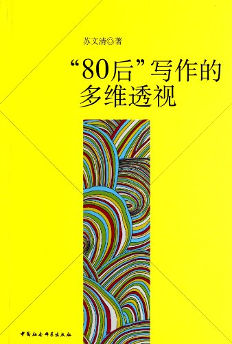 80 after writing a multidimensional perspective(Chinese Edition): SU WEN QING