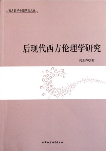 Post-modern Western ethics(Chinese Edition): XIANG YU QIAO