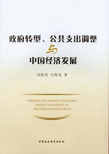 Government public spending adjustment and transformation of China's economic development(...
