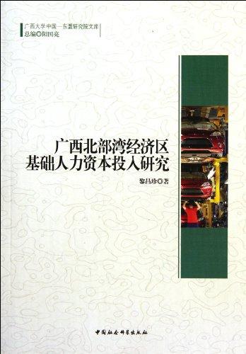 9787516104170: Study on Basic Human Capital Investment of Guangxi Beibu Gulf Economic Zone (Chinese Edition)