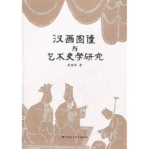 Han Stone Carvings images and art historical research(Chinese Edition): HUANG YA FENG