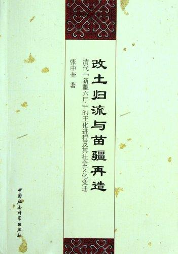 Chieftain and Miao recycling - Qing Wang Xinjiang six Hall and the socialization process changes(...