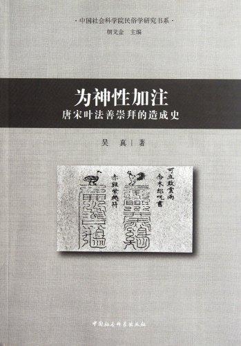 God of filling ( Tang and Song: WU ZHEN ZHU