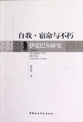 9787516109274: Self destiny and Immortality (Iqbal research) (Chinese Edition)
