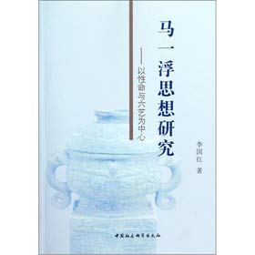 9787516109304: Ma Yifu Thought: lives with six arts center(Chinese Edition)