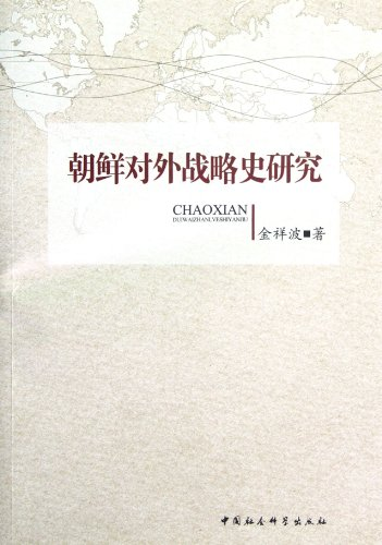 9787516109649: Research on foreign strategy of North Korea (Chinese Edition)