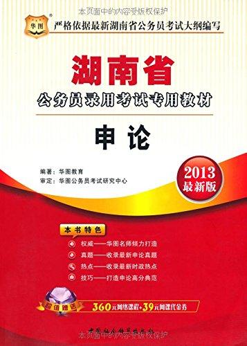 Genuine new book China Plate 2013 Hunan civil service exam dedicated teaching materials: Shen (...
