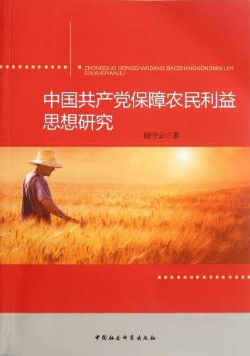 Thought of the Communist Party of China to protect the interests of farmers(Chinese Edition): QIAN ...