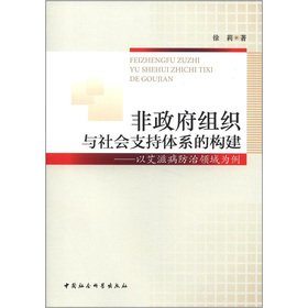 NGO and social support system - the field of prevention and(Chinese Edition): XU LI