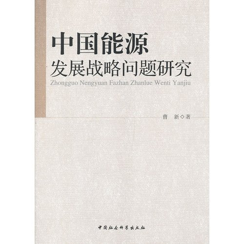 Research of China's energy development strategy(Chinese Edition): CAO XIN
