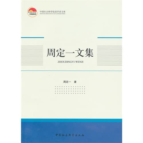 Chinese Academy of Social Sciences scholars Library: ZHOU DING YI