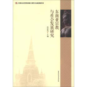 Religious and social development in Southeast Asia(Chinese Edition): ZHENG XIAO JUN