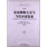 9787516129685: Historical Materialism and the Development of Contemporary China(Chinese Edition)