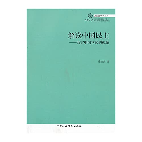 9787516132210: Interpretation of Chinese Democracy: Perspectives of Western Chinese scientists(Chinese Edition)