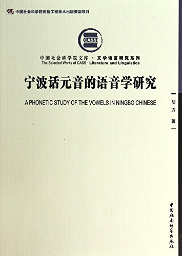 9787516141922: A Phonetic Study of the Vowels in Ningbo Chinese(Chinese Edition)