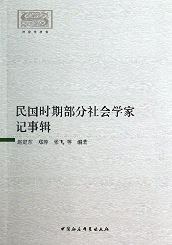Sociology Series: Part sociologist Republican Series notebook(Chinese Edition): ZHAO DING DONG . ...