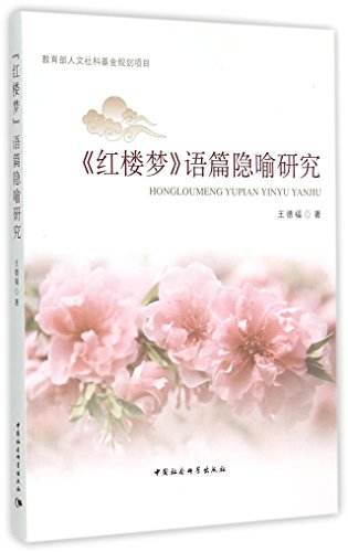 A dream of red mansions textual metaphor study(Chinese Edition): WANG DE FU