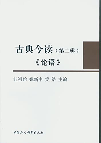 Classical read this second series Analects(Chinese Edition)