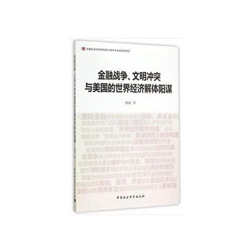 9787516159514: 金融战争文明冲突与美国的世界经济解体阳谋