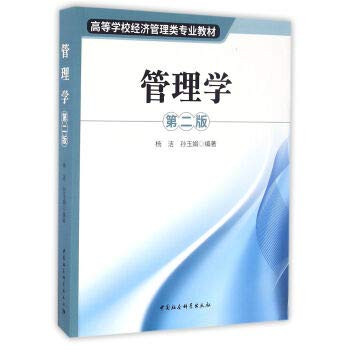 Management (second edition)(Chinese Edition)