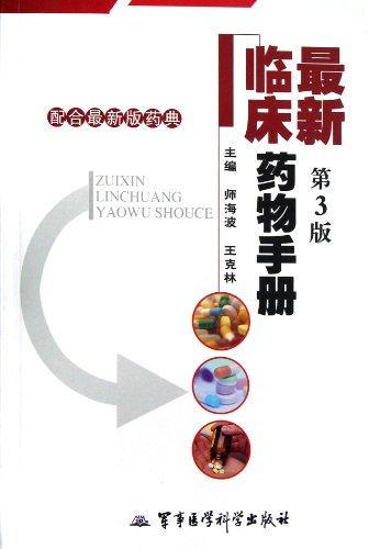 Latest clinical drug Manual - 3rd Edition(Chinese: SHI HAI BO