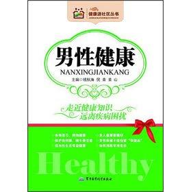9787516300749: Male healthy sex-healthily enter community series (Chinese edidion) Pinyin: nan xing jian kang ¡ª ¡ª jian kang jin she qu cong shu