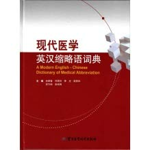 9787516307427: A Modern English-Chinese Dictionary of Medical Abbreviation 现代医学英汉缩略语词典