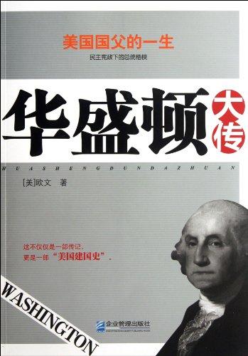 Genuine] Washington biography of Washington Irving(Chinese Edition): HUA SHENG DUN ? OU WEN