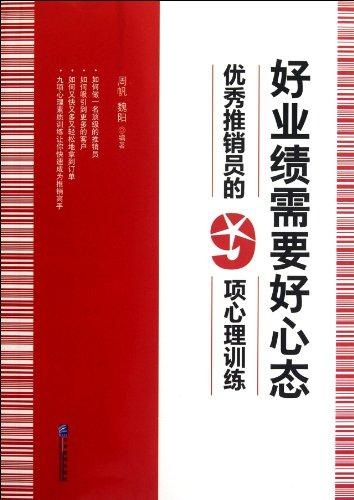 9787516400753: Good performance needs good mentality - 9 mental qualities training of good salesman (Chinese Edition)