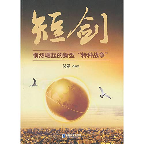 Genuine book dagger - quietly rise of new special war(Chinese Edition): WU QIANG