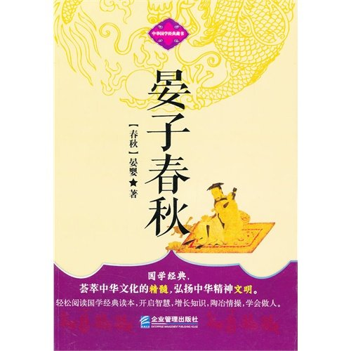 9787516402061: Yanzi s Spring and Autumn Annals (Chinese Edition)