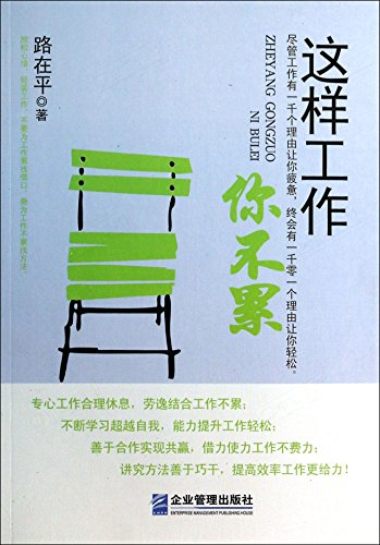 Genuine [new work ] so you are not tired(Chinese Edition): LU ZAI PING